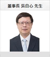 臺灣期貨交易所董事長吳自心先生照片