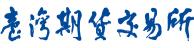 Logo中文字