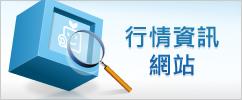 行情資訊網站