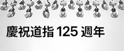 慶祝道指125週年