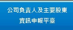 公司負責人及主要股東資訊申報平台