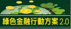 綠色金融行勳方案2.0