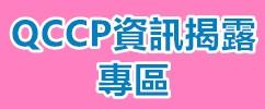 QCCP資訊揭露專區