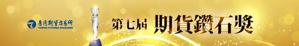 第七屆期貨鑽石獎