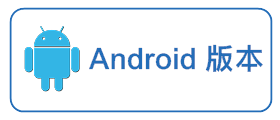 Android版本App下載圖片